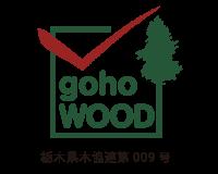 合法木材供給事業者・栃木県木協連第009号