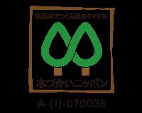 林野庁木づかい運動 登録交付番号A-(1)-070035